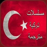 مسلسلات تركية مترجمة 2.3