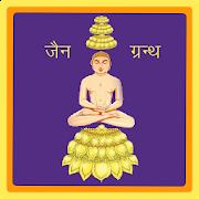 Jain Granth 1.6