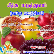 சித்தமருத்துவம்-SiddhaMedicine 1.0