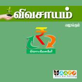 விவசாயக் கணக்கர் 1.0