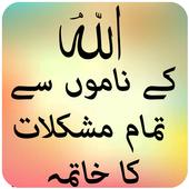 Allah's name and ilaj 1.1