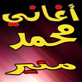 أغاني محمد منير Mohamed Mounir 1 Apk Download Android