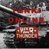 Tanki online  War thunder 0.04