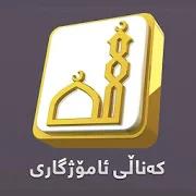 Amozhgary TV - ئامۆژگاری AMZ 1.1