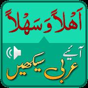 Arabic speaking course in Urdu with audio 1.2