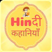 Hindi Stories App 1.2