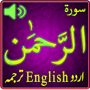 Surah Rahman Manzil Mp3 Radio 1 4 APK Download - Android Books