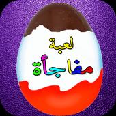 Eggs Surprise - Arab Toys 1.1
