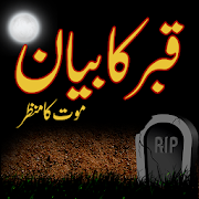 Qabar ka azab (qabar ka bayan) 1 1 APK Download - Android Education Apps