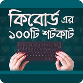 কম্পিউটার কি - বোর্ডের শর্টকাট  Keyboard Shortcut 0.0.5