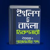 ইংলিশ টু বাংলা ডিকশনারী 0.0.2