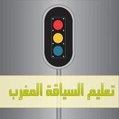 مدرسة تعليم السياقة بالمغرب 1.0