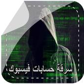سرقة حسابات فيس بوك Simulated 1.2