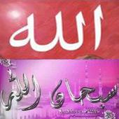 اسماء الله الحسنى  العفاسي 2