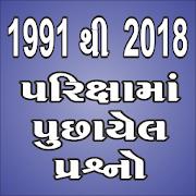 Axar Gk In Gujarati 1.0