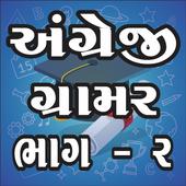 English Grammar Gujarati 2 1.0