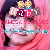 Muslim Baby Boys & Girls Names 1.0