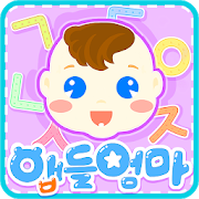 앱들엄마 한글놀이 _무료 한글 게임. 유아 어린이 게임.한글공부 1.5.9