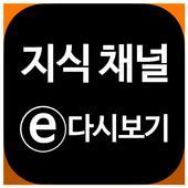 지식채널 E 다시보기 1.0