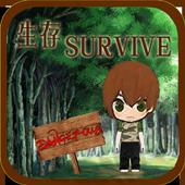 生存Survive