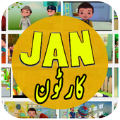 Jan Cartoon in Urdu - All New 1.0