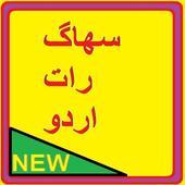 ganjapan ka ilaj full in :urdu 0 0 2 APK Download - Android cats