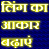 Lun Pora 9 inch Lamba karo 1 1 APK Download - Android Health