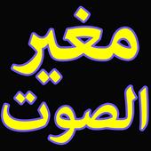 com.DadilApp.VoiceChangerAR icon