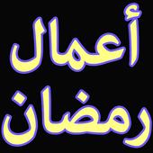 com.DadilApp.ramadan 1.0