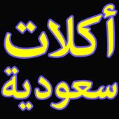 com.DadilApp.saudi.recipes 1.4