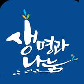 생명과 나눔(가천대 모바일 앱) 1.0