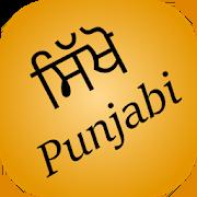 Learn Punjabi 1.0