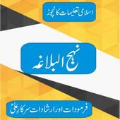 Nahjul Balagha Complete In Epub Download