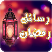 رسائل رمضان 2017 (بدون انترنت) 1.0