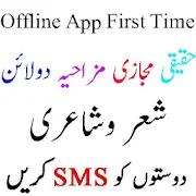 sms poetry urdu 1.5