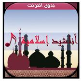 أناشيد إسلامية جديدة بدون نت 1.0
