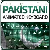 Animated Pakistan Flag Keyboard - Easy Urdu Keypad 1.0