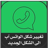 شكل الواتساب الجديد 2016 Prank 1.0