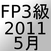 FP3級過去問題2011年5月