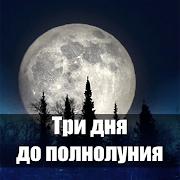 Three days before the full moon 0.2