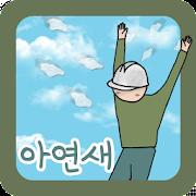 IronBird 3.1.6