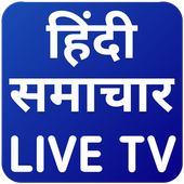 Hindi News Live TV, India News Live, Newspaper App 19.19