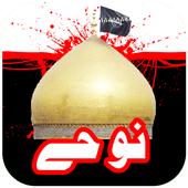 Nohay 2016 - Waqia E Karbala 1.0