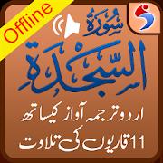 Surah Sajda, Urdu Translation Mp3 Audio, Offline 1.1