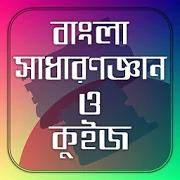 বাংলা সাধারণ জ্ঞান ও কুইজ 1.0.0