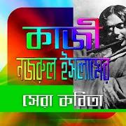 নজরুলের জনপ্রিয় কবিতা 1.0.1