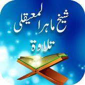 Sheikh Maher Al Mouaqli Quran 1.2