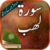 Surah Al Lahab Urdu Tilawat 1 5 APK Download - Android
