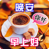 Good Morning & Good Night Wishes in Chinese 5.4.1.0