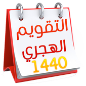 التقويم الهجري المغربي - التقويم الهجري 1440 1.0